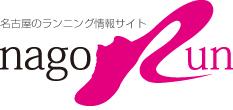 名古屋のランニング情報サイト【nagorun.com】
