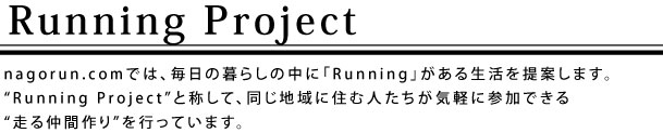 Running Project